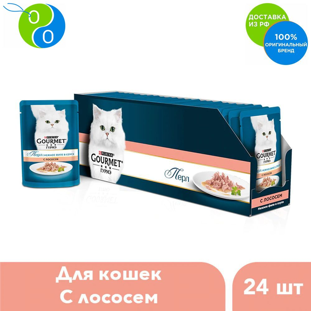 Set of wet food Gourmet Perle Mini fillet for cats with salmon, spider 85 g x 24 pcs.,Gourmet, Gourmet, gourme, cat food, wet food, soft pet food, souffle for cats, souffle cat food, cat food, souffle koshey, treats fo wet food gourmet perle mini fillet for cats with turkey pouch 24x85 g