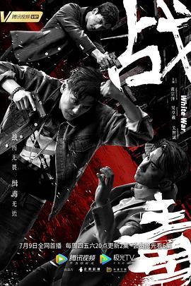 战毒2020粤语在线观看
