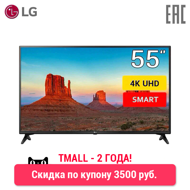 TV LED LG 55UK6200 4K SmartTV 5055inchTV 0-0-12 dvb dvb-t dvb-t2 digital цена и фото