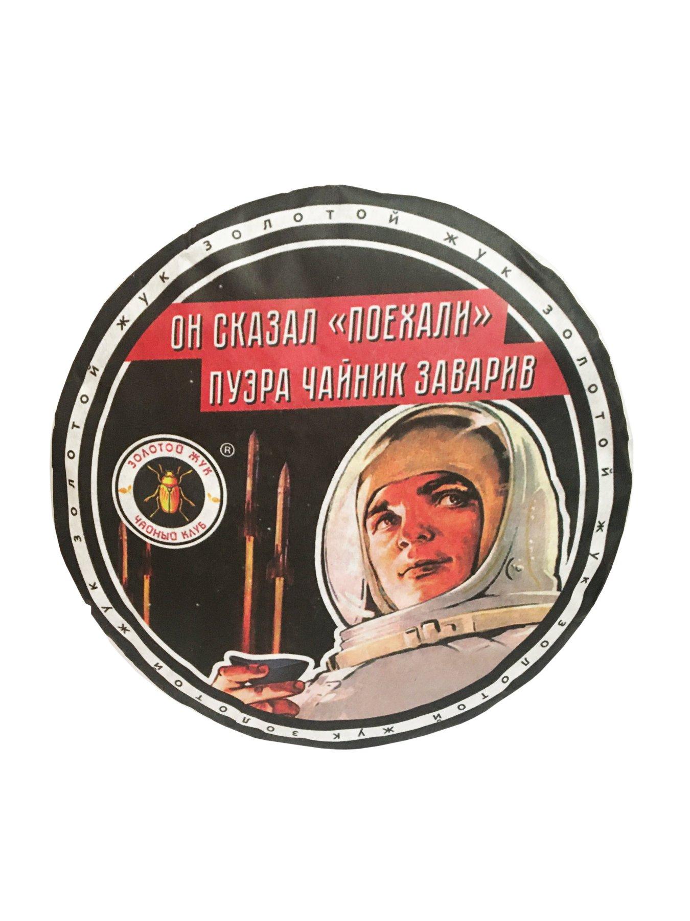 the-presse-noir-puer-shu-cosmos-357-gr