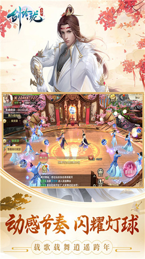剑玲珑游戏