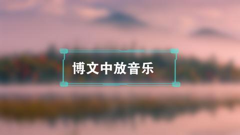 博文中放音乐