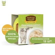 Деревенские лакомства консервы для кошек(кусочки в соусе), Курица, 12*80 г