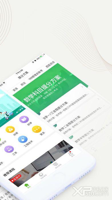 中国大学MOOC(慕课)截图2