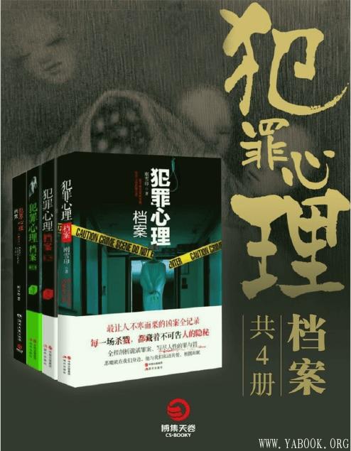 《犯罪心理档案(共4册)》封面图片