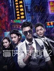 盲侠大律师2粤语