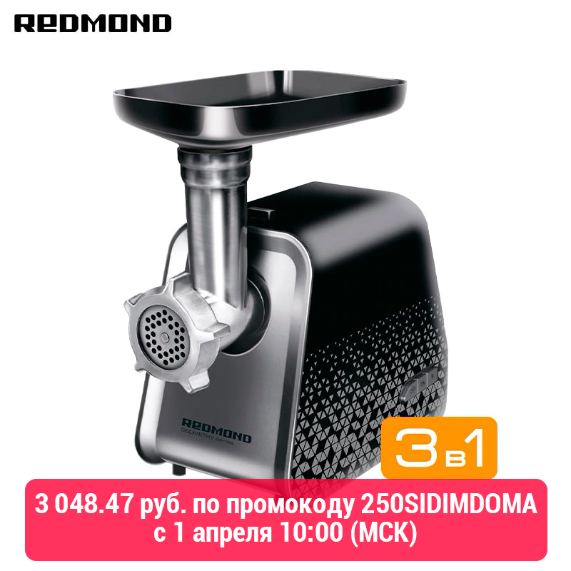 Meat Grinder REDMOND RMG-1222 Electric