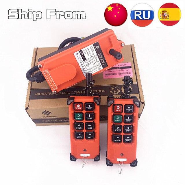 משלוח ספינה תעשייתי אלחוטי רדיו שלט רחוק 12V 18 65V 65 440V F21 E1B 8 Chaneel מתגים לחצני מנוף מנוף מעלית