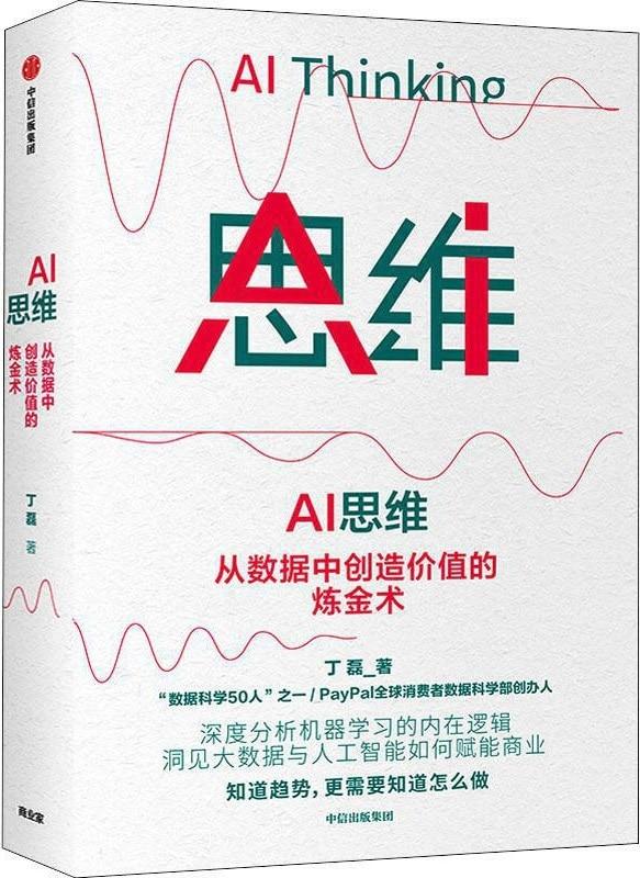 《AI思维:从数据中创造价值的炼金术》封面图片