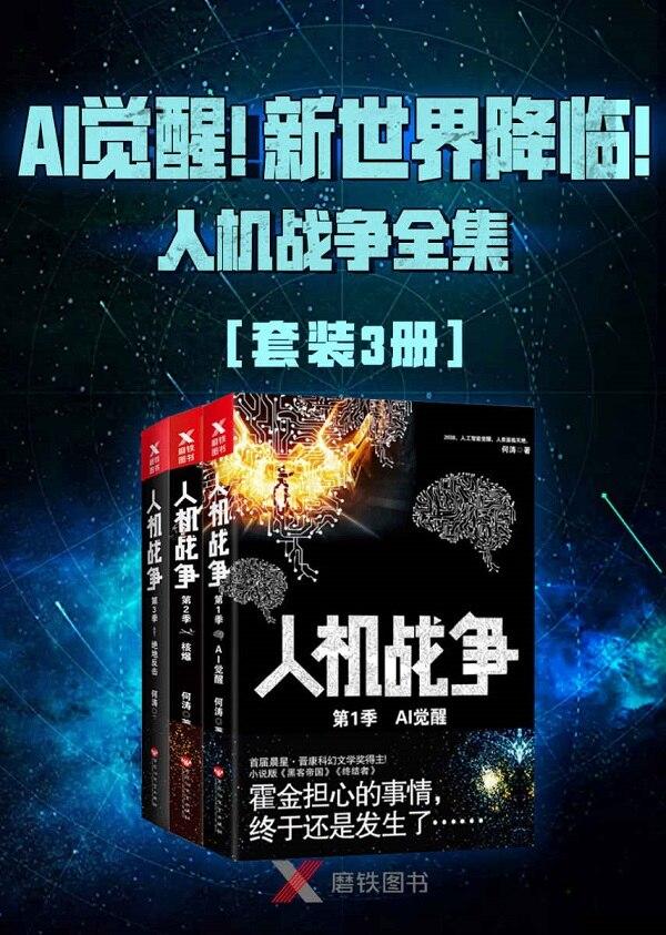 《AI觉醒!新世界降临!——人机战争全集(3册)》何涛【文字版_PDF电子书_下载】