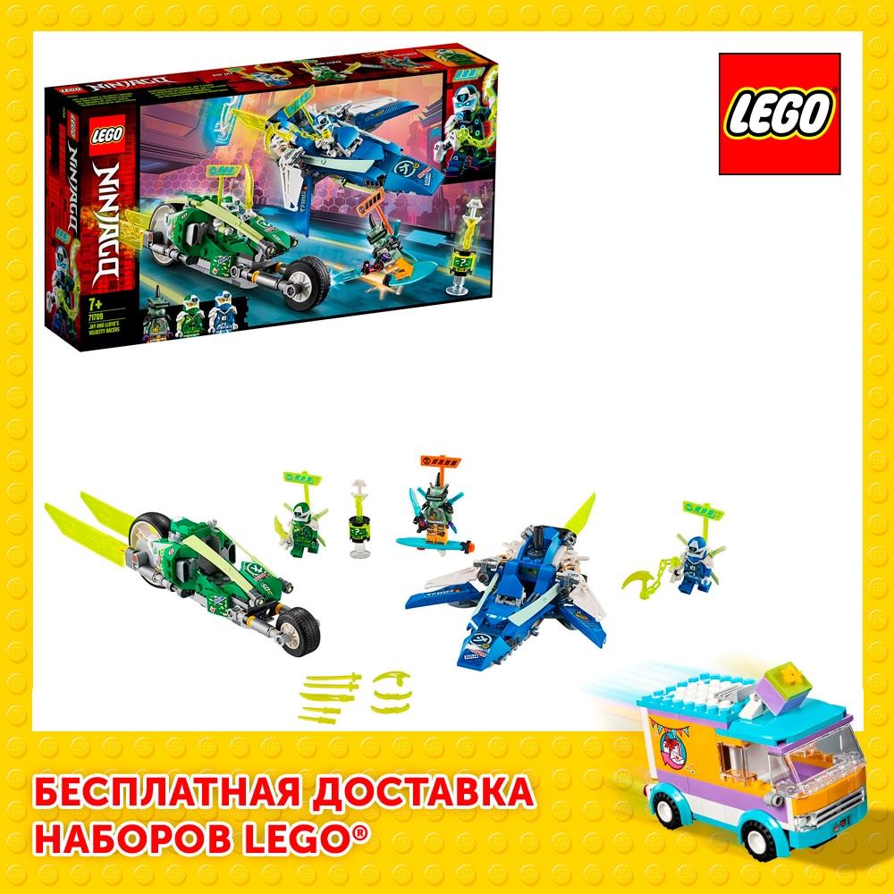 Designer Lego Ninjago 71709 High-speed Machine DJ And ллойда