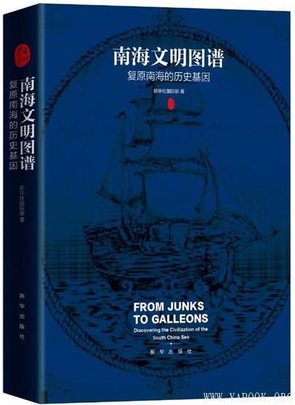 《南海文明图谱:复原南海的历史基因》封面图片