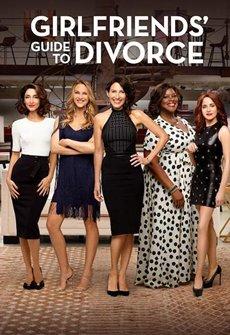 閨蜜離婚指南第五季
