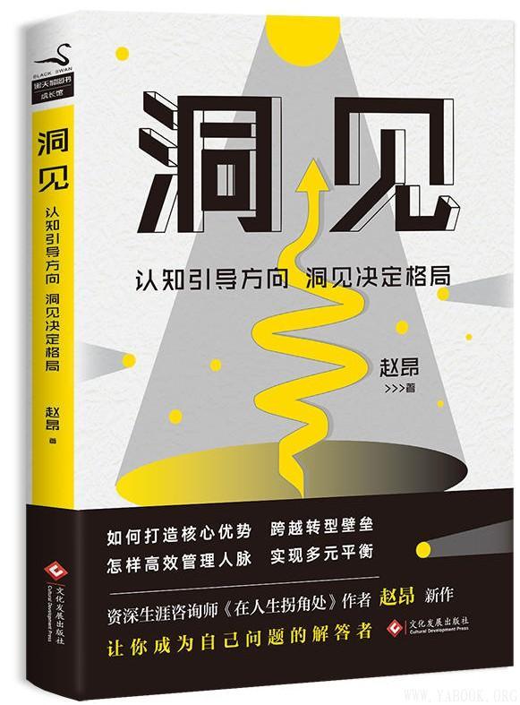 《洞见》(赵昂)【文字版_PDF电子书_下载】