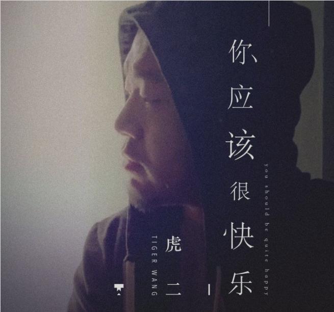 虎二 音乐合辑
