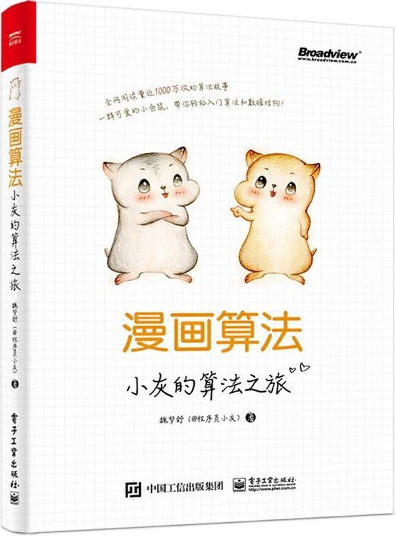 《漫画算法:小灰的算法之旅》魏梦舒【文字版_PDF电子书_下载】