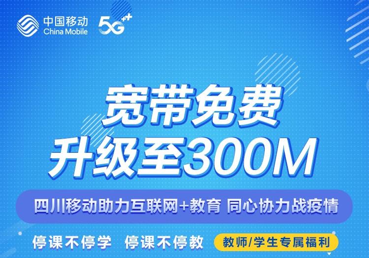 四川移动宽带免费提速到300M (仅限教师、学生)