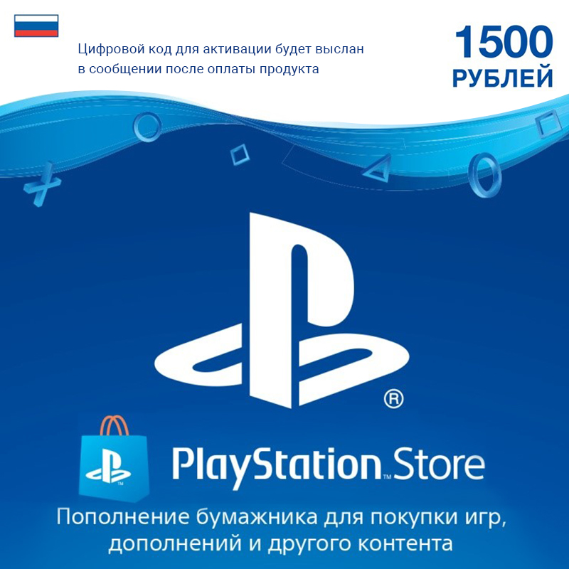 Playstation Store  1500 RUB