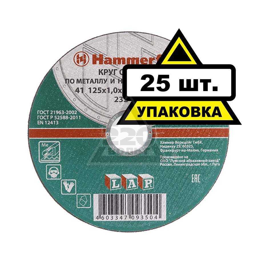 Circle Cutting HAMMER 125х1х22 Pack. 25 Pcs
