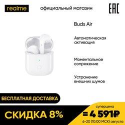 Беспроводные наушники realme Buds Air RU [Скидка 8%, 4 591 руб. только до 20 августа, бесплатная доставка]