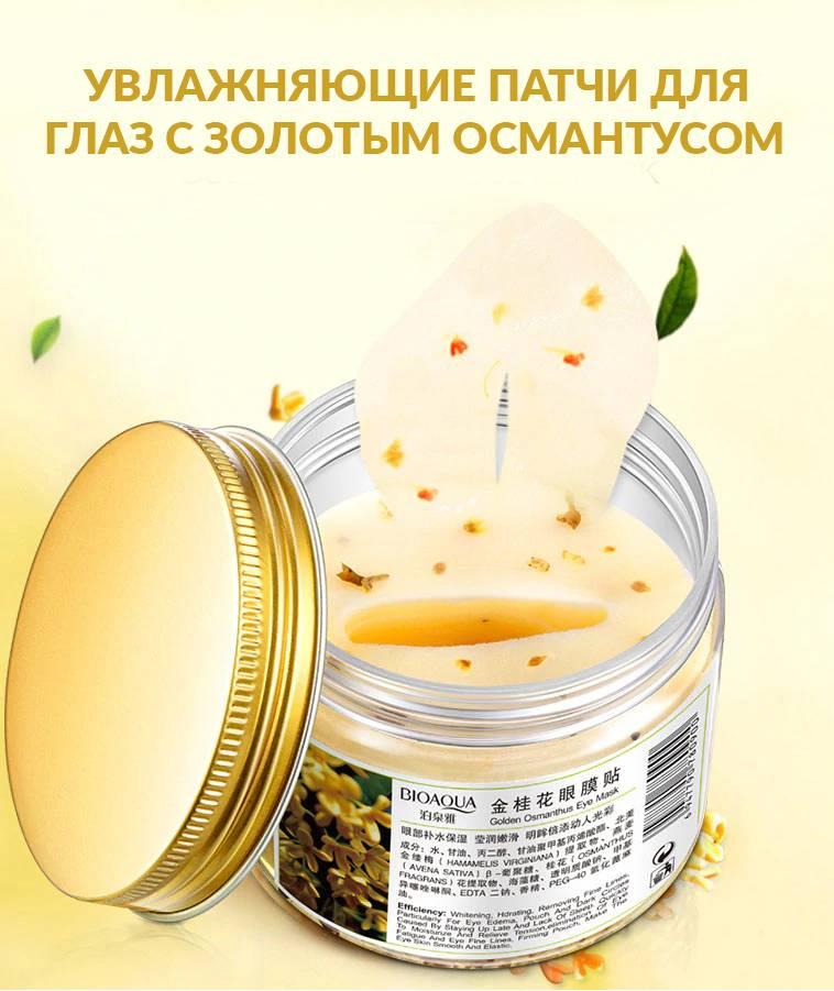 Bioaqua מדבקות לעור סביב העיניים עם זהב osmantus עלי כותרת 80 pcs