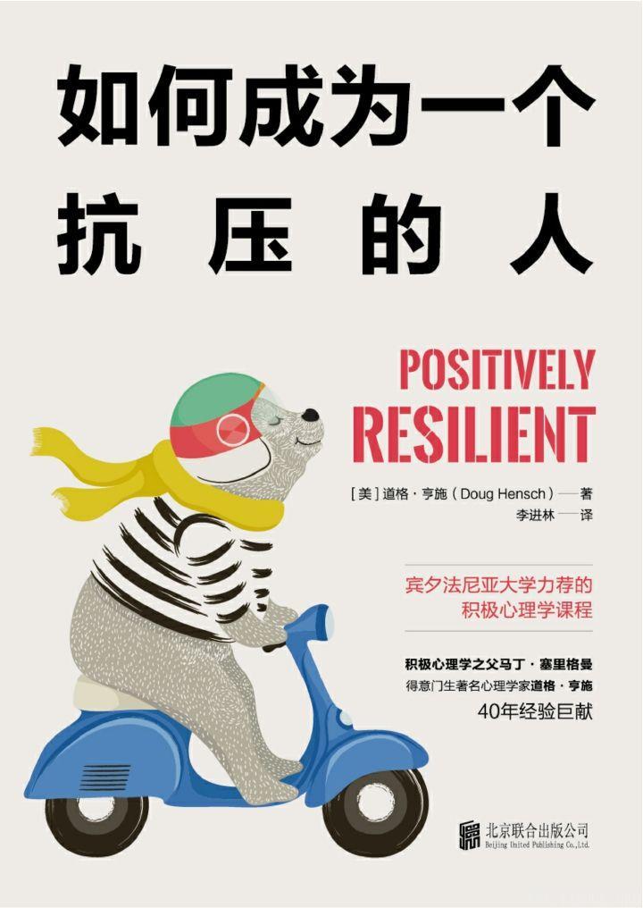 《如何成为一个抗压的人:宾夕法尼亚大学力荐的积极心理学课程》封面图片