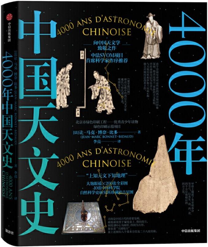 《4000年中国天文史》[法]让-马克·博奈-比多【文字版_PDF电子书_下载】