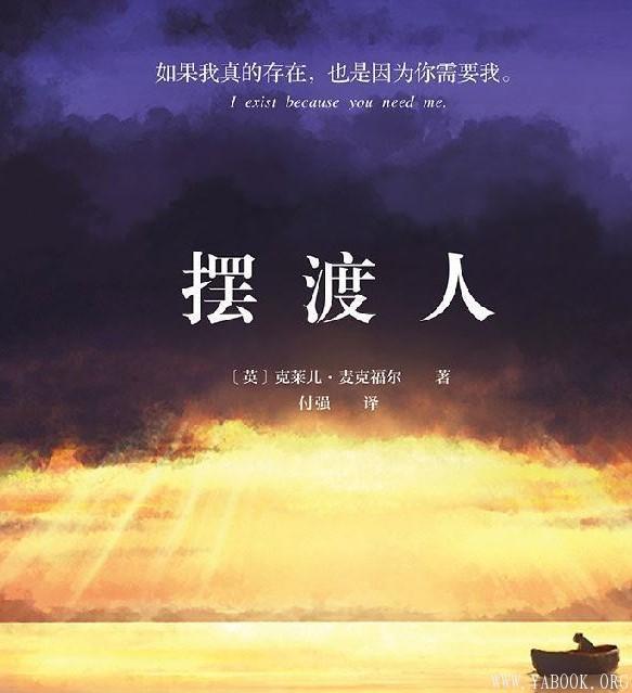 《摆渡人》封面图片