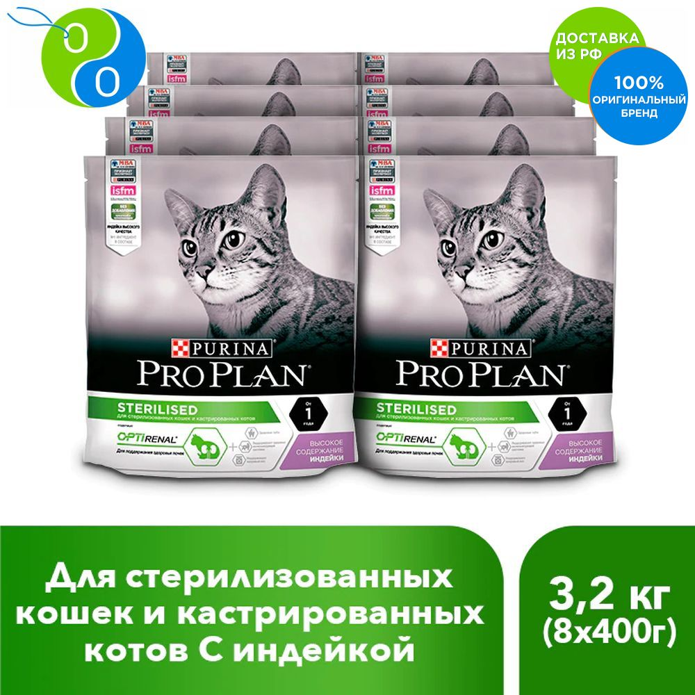 A set of dry feed Purina Pro Plan for cats spayed and neutered cats, turkey, pack, 400g x 8 pcs.,Pro Plan, Pro Plan Veterinary Diets, Purina, Pyrina, Adult, Adult cats Adult dogs for healthy development, for healthy co staying fit after forty a plan for healthy