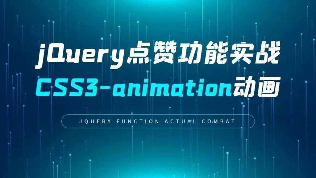 jQuery点赞功能及CSS动画实战