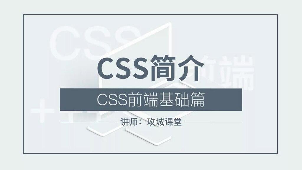 CSS前端-基础篇