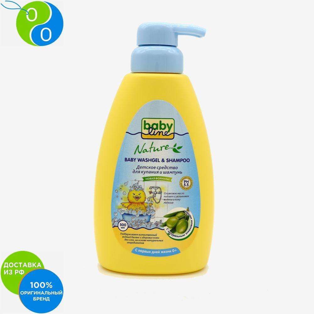 Babyline Sredstvodlya bath and shampoo with olive oil with dispenser 500ml,Babyline, Baby line, Beybilayn, baby line, baby line, baby Laina, baby line, baby shampoo, baby shampoo, bathing, bathing children bathing in t baby line