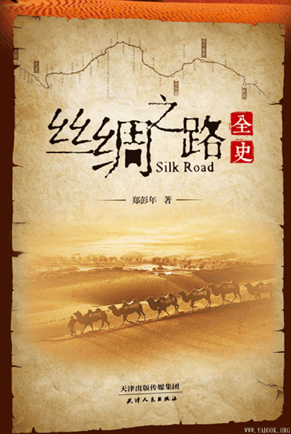 《丝绸之路全史》封面图片