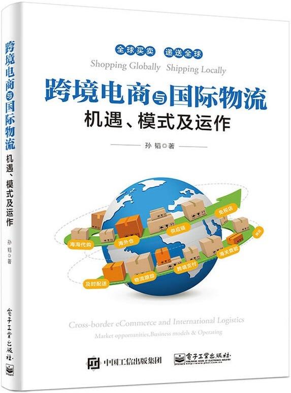 《跨境电商与国际物流:机遇、模式及运作》封面图片