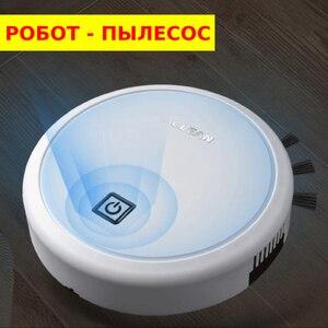 Smart Robot vacuum cleaner / Автоматический робот - пылесос для уборки дома. Сухая и влажная уборка турбо щетками