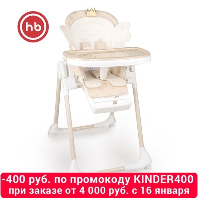 "Стул для кормления Happy Baby ""WINGY"""