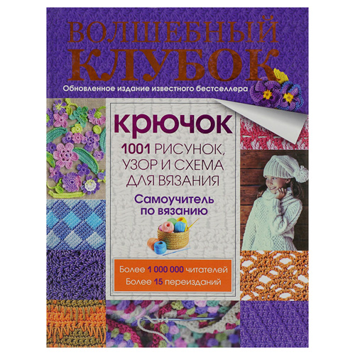 Волшебный клубок. 1001 рисунок, узор и схема для вязания.|Хобби, дом и рукоделие|   | АлиЭкспресс