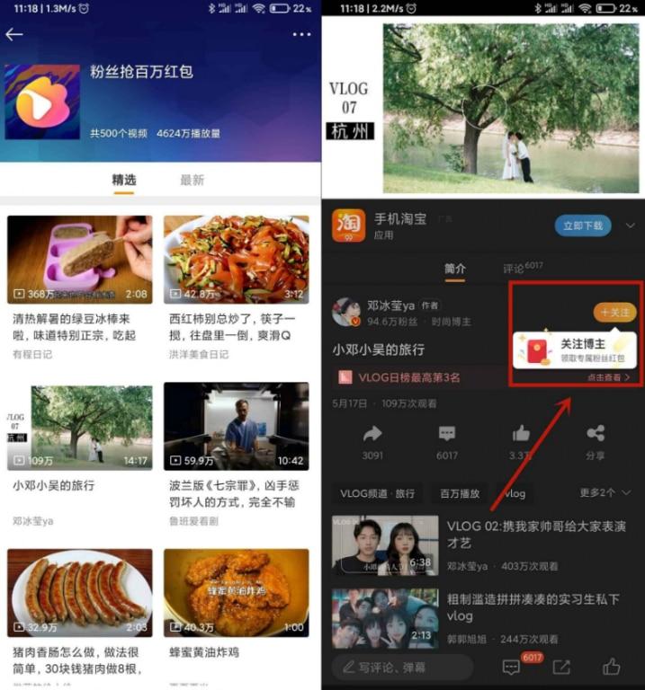 微博关注视频领支付宝红包
