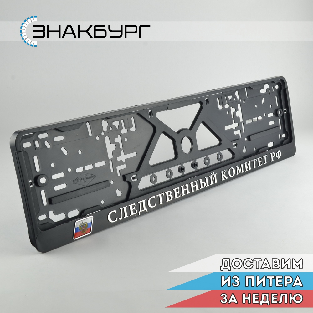 G06 License plate frame. Tuning Plactic number plate holder for toyota lexus bmw mercedes porsche audi vw kia hyundai subaru nissan renault honda mazda ford. Exclusive design. Relief 3D chrome letters  A.R1.RELIEF