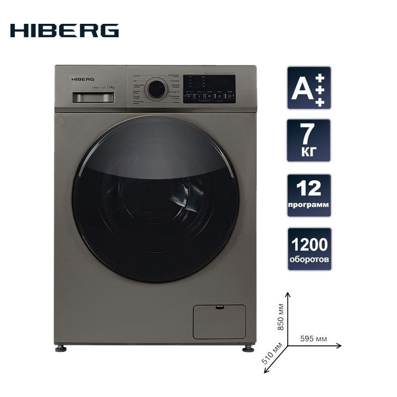 Automatic Washing Machine HIBERG WQ4-712 S   7 Kg Washing Machine