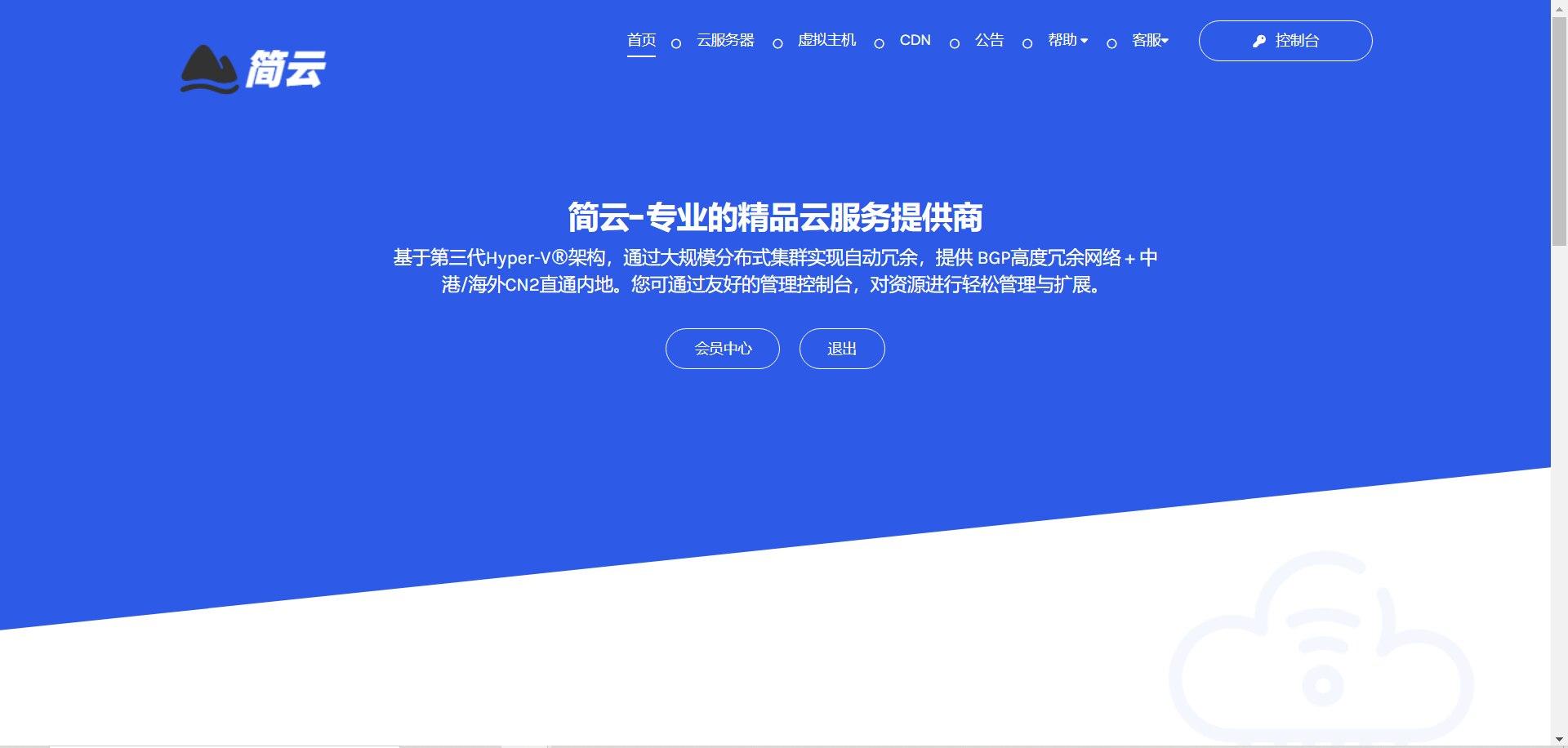 简云】情怀回归,简云免费送香港云服务器