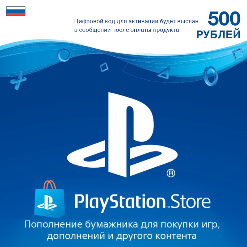 Playstation Store  500 RUB