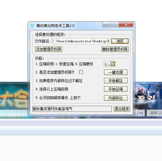 PC一款给软件一键加壳免杀小工具一键处理