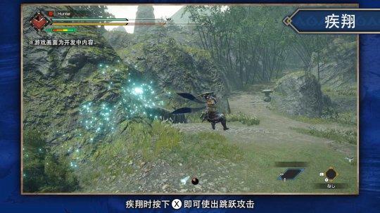 """《怪物猎人:崛起》新动作指南:""""翔虫篇""""&""""御龙篇""""插图"""
