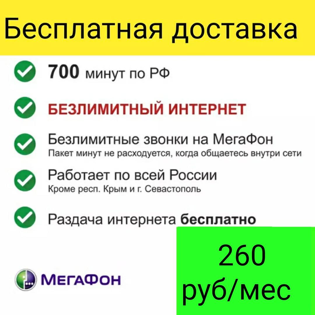 Безлимитный интернет Мегафон 260р/мес 4G/3G Раздача Wi-fi беспл 700 мин на все номера
