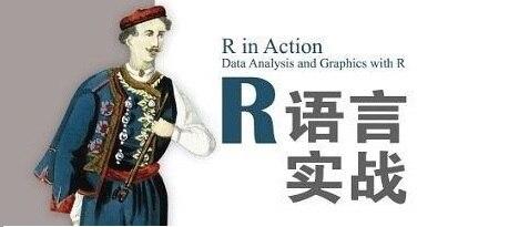 R语言实战