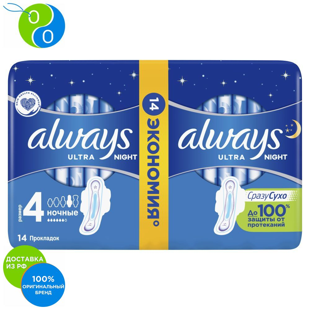 цена на Sanitary towels with wings Always Ultra Night size 4, 14 pc.,sanitary napkins always, a sanitary napkin always, pad, pads, feminine pads, feminine pads, Sanitary pads, Sanitary pads, gaskets always, laying always, alwa