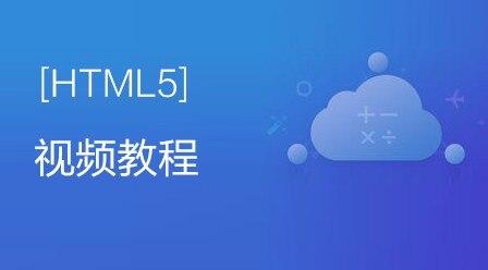 一元源码:李炎恢HTML5视频教程