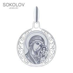 Gümüş simgesi