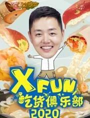 十Fun吃货俱乐部